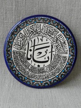 2016-0206-tallerken-arabisk-fadervor-jeriko